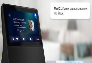 Η MLS ολοκλήρωσε την ανάπτυξη της Ευρωπαϊκής πλατφόρμας MAIC στα Βουλγαρικά