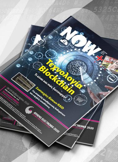 Διαβάστε δωρεάν online το e-magazine του «NOW» τεύχος Οκτωβρίου!