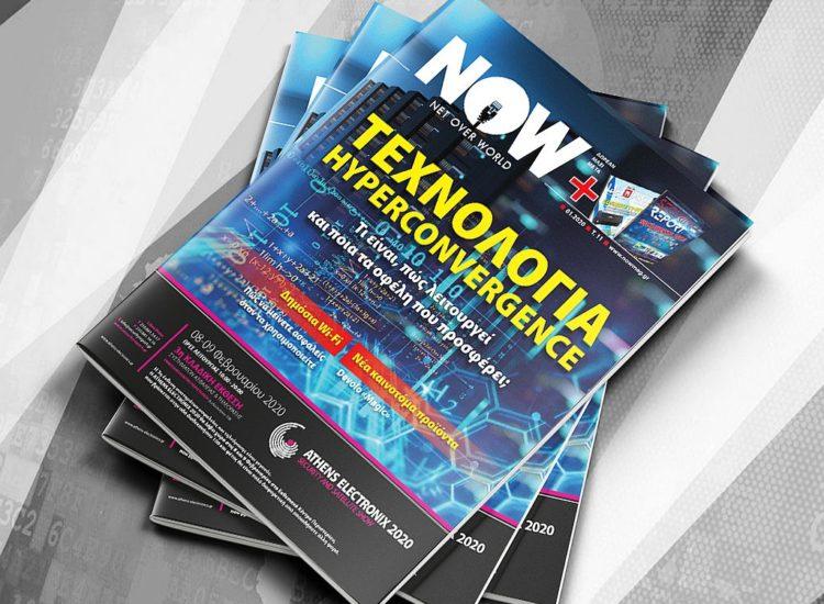 Διαβάστε δωρεάν online το e-magazine του «NOW» τεύχος Ιανουαρίου!