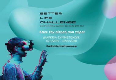 Better Life Challenge: Πάρε μέρος στον σπουδαίο διαγωνισμό καινοτομίας της Κωτσόβολος!
